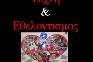 Υποβολές έργων για έκθεση και υποστήριξη της δράσης των Γιατρών του Κόσμου