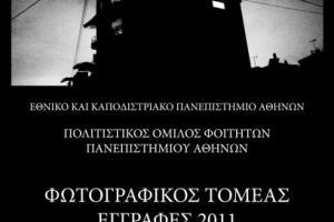 Μαθήματα φωτογραφίας για την περίοδο 2011 – 2012