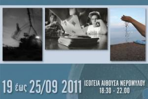 Έκθεση με τις φωτογραφίες του 3οy Μαθητικού Διαγωνισμού στην Λιβαδει