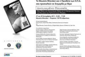 Διημερίδα στο Μουσείο Μπενάκη