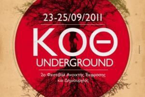 2ο φεστιβάλ ανοιχτής έκφρασης και δημιουργίας στην Θεσσαλονίκη