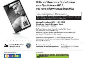 Ημερίδα στο Μακεδονικό Μουσείο Σύγχρονης Τέχνης