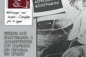 Διαγωνισμός Ασπρόμαυρης Φωτογραφίας στα Χανιά