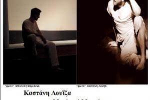 Έκθεση φωτογραφίας των Καστάνη Λουΐζα και Μπολτσή Μαριάννα στην Καρδίτσα