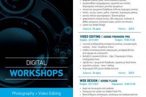 Digital workshops από την E.S.P. στην Θεσσαλονίκη