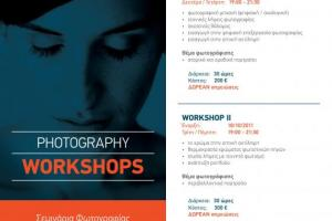Φωτογραφικά workshops από την E.S.P. στην Θεσσαλονίκη