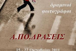Έκθεση φωτογραφίας της Φωτογραφικής Ομάδας Δράμας Ε.ΦΟΔ.ΟΣ