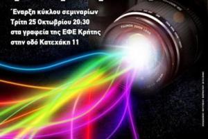Μαθήματα φωτογραφίας από τη Ε.Φ.Ε. Κρήτης