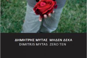 Φωτογραφικό λεύκωμα του Δημήτρη Μυτά από τις εκδόσεις Μεταίχμιο