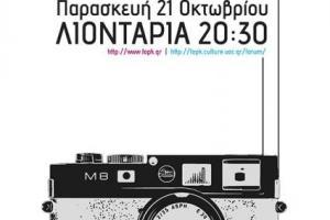 Σεμινάρια φωτογραφίας από τη Φωτογραφική Ομάδα Πανεπιστημίου Κρήτης