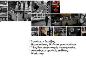 Φωτογραφικός Χειμώνας 2011-12 - Αφίσα
