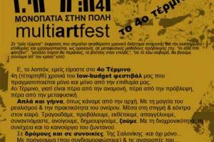 """""""Μονοπάτια στην Πόλη – το 4ο τέρμινο"""" ένα low-budget φεστιβάλ στην Θεσσαλονίκη"""
