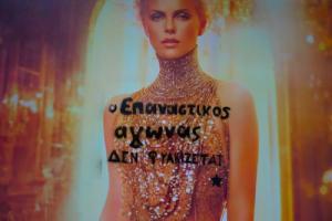 """αφίσα μοντέλου και πάνω γραμμένη η φράση """"ο επαναστατικός αγώνας δεν φυλακίζεται"""""""
