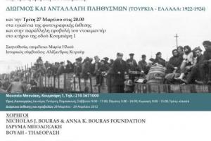 Πρόσκληση έκθεσης
