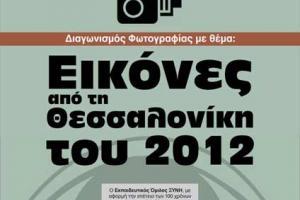 Αφίσα εκδήλωση