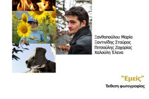 Αφίσα έκθεσης