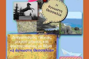 αφίσα εκδήλωσης