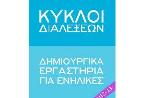 αφίσα σεμιναρίων