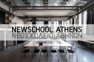 New.School Athens εσωτερικός χώρος