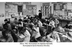 Αθήνα 1962 / παιδιά σε σχολική τάξη