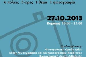 Πρόσκληση εκδήλωσης