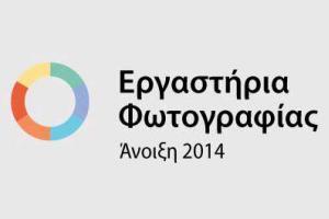 εργαστήρια φωτογραφίας logo