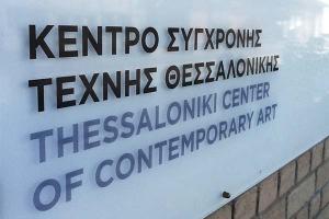 φωτογραφία εισόδου του Κέντρου Σύγχρονης Τέχνης Θεσσαλονίκης