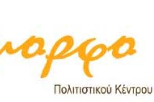 logo Πολύμορφο