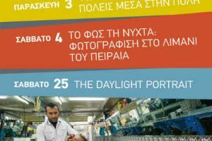 αφίσα workshop