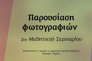 φυλλάδιο εκδήλωσης