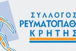 λογότυπο Συλλόγου
