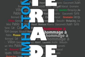 αφίσα έκθεσης τιμή στον Teriade