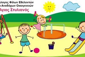 αφίσα του Συλλόγου Φίλων Εθελοντών και Αναδόχων Οικογενειών «Άγιος Στυλιανός»