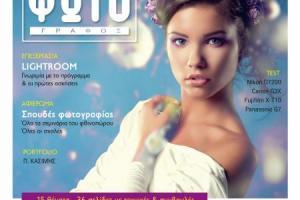 εξώφυλλο περιοδικού