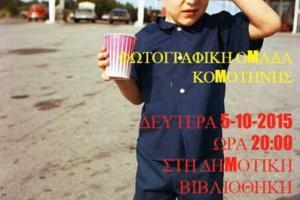αφίσα μαθημάτων