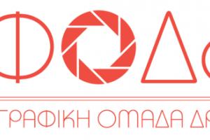 λογότυπο e-ΦΟΔ-ος