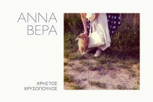 εξώφυλλο βιβλίου / τα πόδια μύας γυναίκας με το σκυλάκι της