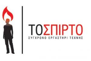 Λογότυπο Σύγχρονου Εργαστηρίου Τέχνης «Το Σπίρτο»