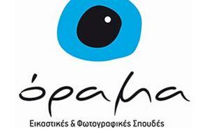 logo Όραμα