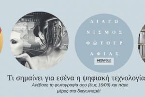 flyer διαγωνισμού