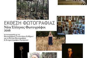 """αφίσα έκθεσης """"Νέοι Έλληνες Φωτογράφοι 2016"""""""