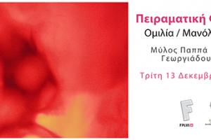 flyer εκδήλωσης
