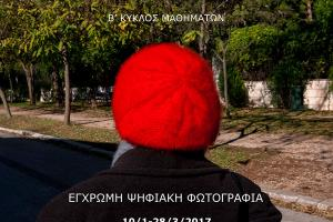 γυναίκα με κόκκινο σκουφί