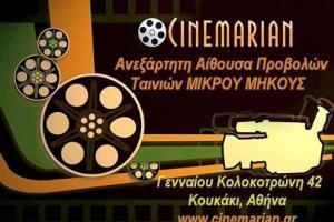 αφίσα cinemarian