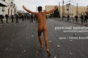 γυμνός άντρας σε διαδήλωση τρέχει εναντια των ματ