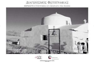 αφίσα διαγωνισμού, ασπρόμαυρη φωτογραφια, εκκλησάκι σε νησί