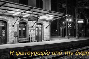 ασπρόμαυρη φωτογραφία, παλιός σταθμός τρένων Αχαρναι
