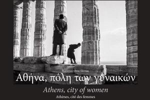 """εξώφυλλο λευκώματος """"Αθήνα, η πόλη των γυναικών"""""""
