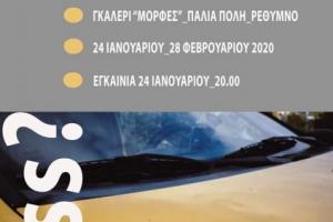 Αφίσα της έκθεσης