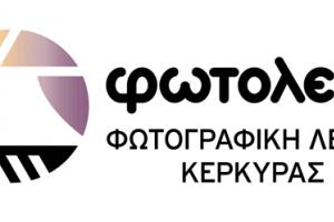 λογότυπο Φωτογραφική Λέσχη Κέρκυρας (ΦΩΤΟ.ΛΕ.ΚΕ.)